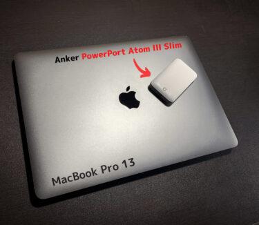 【Anker PowerPort Atom III Slim】でMacBook Pro 13は充電できるのか?